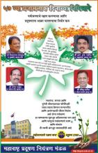 Republic Day Ad 2(Marathi)