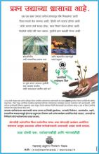 World Environment Day Ad 4(Marathi)
