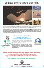 World Environment Day Ad 5(Marathi)