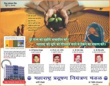 World Environment Day Ad 3 (Hindi)