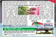 Awareness Campaign with Loksatta Newspaper in August 2008